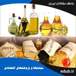 مقاله محاسبه و تحلیل شاخصهای فیزیکی مزیت نسبی تولید دانه های روغنی در ایران