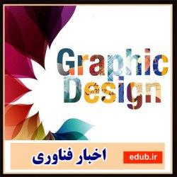 معرفی ۱۰ نرم افزار طراحی گرافیک برتر