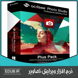 نرم افزار کامل ترین جعبه ابزار برای عکاسان ACDSee Photo Studio Professional 2020