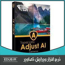 نرم افزار تنظیم هوشمندانه کیفیت تصویر Topaz Adjust AI