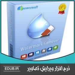 نرم افزار حذف واترمارک از روی عکس و فیلم Apowersoft Watermark Remover