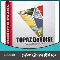 نرم افزار حذف نویز و نمایش بهتر جزئیات تصویر - Topaz DeNoise AI