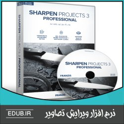 نرم افزار افزایش وضوح و شارپ کردن تصویر Franzis SHARPEN projects 3 professional