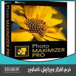 نرم افزار بزرگنمایی تصاویر با کمترین افت کیفیت Avanquest InPixio Photo Maximizer