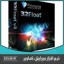 نرم افزار پردازش تصویر Pinnacle Imaging 32 Float