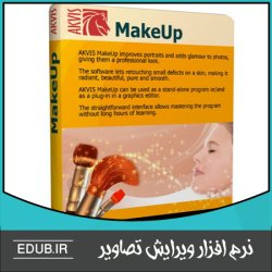 نرم افزار آرایش چهره AKVIS MakeUp