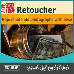 نرم افزار روتوش و حذف اشیاء اضافی از عکس AKVIS Retoucher