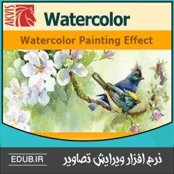 نرم افزار تبدیل عکس به نقاشی آبرنگی AKVIS Watercolor