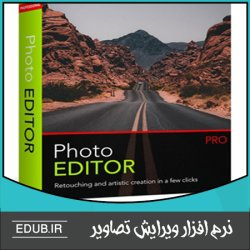 نرمافزار ویرایشگر تصاویر Avanquest InPixio Photo Editor