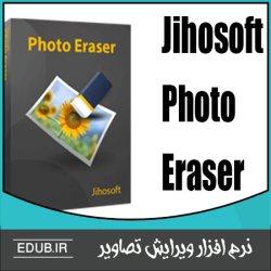 نرم افزار حذف افراد یا اشیاء ناخواسته از عکس Jihosoft Photo Eraser