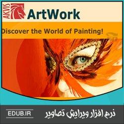 نرم افزار تبدیل حرفه ای عکس به نقاشی هایی در سبک های مختلف هنری AKVIS ArtWork