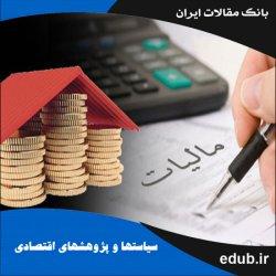 مقاله ارزیابی اثر اقتصادی درآمدهای مالیاتی بر میزان مخارج جاری دولت در ایران