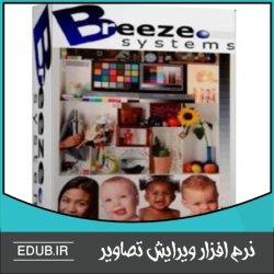 نرم افزار مشاهده و ویرایش عکس BreezeBrowser Pro