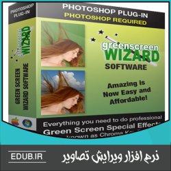 نرم افزار جایگزینی پرده ی سبز به جای تصاویر دیگر و ویرایشگر عکس Green Screen Wizard Professional