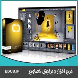 نرم افزار شبیه سازی استودیو عکاسی set.a.light 3D STUDIO Edition