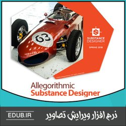 نرم افزار ساخت Texture - Allegorithmic Substance Designer