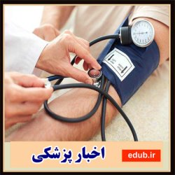عوارض فشارخون بالا چیست؟