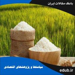 مقاله پیشبینی میزان واردات برنج و ذرت با استفاده از روش شبکه عصبی مصنوعی