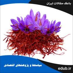 مقاله تجزیه و تحلیل اقتصادی مسائل بازاریابی و صادرات زعفران در ایران با تأکید بر استان فارس