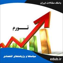 مقاله بررسی آثار تولید بخشهای صنعت، کشاورزی و خدمات بر تورم در اقتصاد ایران