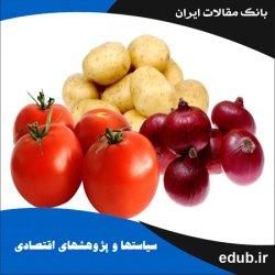 مقاله پیشبینی قیمت محصولات کشاورزی: مطالعه موردی پیاز، سیبزمینی و گوجهفرنگی