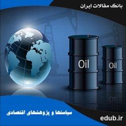 مقاله تغییرات ساختاری در شرکتهای بینالمللی نفتی در پی تحولات بازار نفت
