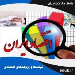 مقاله بررسی ویژگیهای ادوار تجاری در اقتصاد ایران