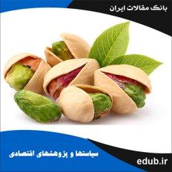 مقاله جهانی شدن اقتصاد و آثار آن بر عرضه و تقاضای داخلی و صادرات پسته در ایران