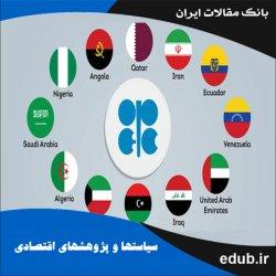 مقاله بررسی علل تطابق نیافتن مدلهای اقتصادی رفتار اوپک در بلندمدت از دیدگاه تحولات بازار نفت