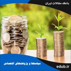 مقاله چارچوب نظری تبیین عوامل مؤثر بر توسعه مالی (با تأکید بر مدل ویلیامسون)
