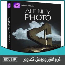 نرم افزار ویرایش عکس های حرفه ای Serif Affinity Photo