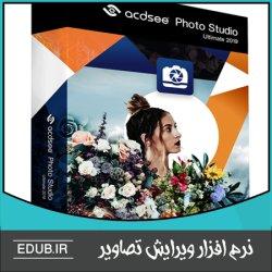 نرم افزار مشاهده، مدیریت و ویرایش عکس ACDSee Photo Studio Ultimate 2019