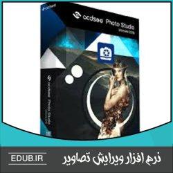 نرم افزار مشاهده، مدیریت و ویرایش عکس های دیجیتال ACDSee Photo Studio Ultimate 2019