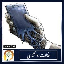چه کسانی بیشتر به موبایل معتاد می شوند؟