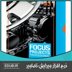 نرم افزار تنظیم و تغییر نقطه فوکوس و بالا بردن وضوح تصویر Franzis FOCUS Projects Professional