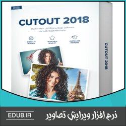 نرم افزار حذف عناصر و جزئیات ناخواسته از عکس ها Franzis CutOut 2018 Professional