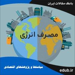 مقاله بررسی رابطه بین مصرف انرژی و ارزش افزوده بخشهای منتخب اقتصادی در ایران