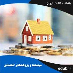 مقاله رابطه علیت سرمایهگذاری مسکن وسرمایهگذاری غیرمسکن باGDP