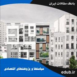 مقاله امکانسنجی و تعیین اولویت سرمایهگذاری در بخش مسکن و ساختمان