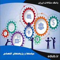 مقاله مشخصه های تجارت عمودی درون صنعت در ایران: رویکرد دادههای تابلویی