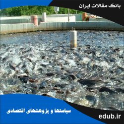 مقاله تحلیل کارایی و بهرهوری کل عوامل تولید واحدهای پرورش ماهی قزلآلا در استان فارس