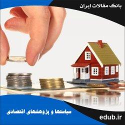 مقاله تأثیر سیاستهای پولی و مالی بر سرمایهگذاری مسکونی در اقتصاد باز