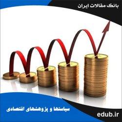 مقاله تأثیر تورم و جهانیشدن بر سوددهی کارگاههای بزرگ صنعتی ایران تلفیق رهیافتهای سیستم دینامیکی و اقتصادسنجی
