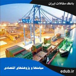 مقاله بررسی تنوعپذیری در صادرات غیرنفتی ایران با معرفی یک شاخص جدید
