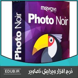 نرم افزار تبدیل عکس ها به فرم سیاه و سفید Movavi Photo Noir