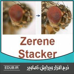 نرم افزار افزایش وضوح عکس Zerene Stacker Pro