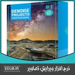 نرم افزار حذف نویز و افزایش شفافیت تصاویر Franzis DENOISE Projects Professional
