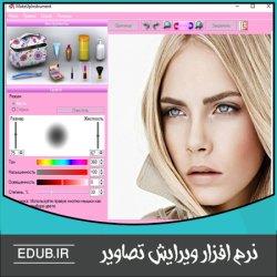 نرم افزار کیف دیجیتالی لوازم آرایش MakeUp Instrument