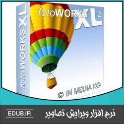 نرم افزار ویرایش آسان عکس FotoWorks XL