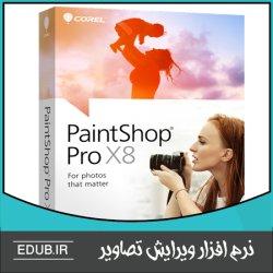نرم افزار قدرتمند ویرایش تصاویر Corel PaintShop Pro